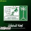صدور جدول كأس الاتحاد السعودي لفئتي الناشئين والشباب