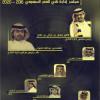الجمعية العمومية تعيد تنصيب الأمير فيصل بن تركي رئيساً للنصر وأعضاء مجلس إدارته