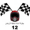 انطلاق بطولة أمانة منطقة الرياض الـ12 للتسارع الرملي