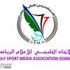الاتحاد الخليجي للإعلام الرياضي يدين التفجيرات الإرهابية