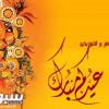 """""""سبورت السعودية"""" تهنئ بقدوم عيد الفطر السعيد ( كل عام وأنتم بخير)"""