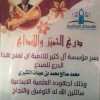 تكرم الاعلامي الرياضي الكبير محمدبن عبدات