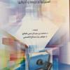 الدكتور الفالح يصدر كتابه الجديد عن مفهوم الثقافه العمالميه المهنيه