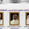 تكليف إدارة مؤقتة لنادي هجر برئاسة القنيان