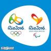 إنطلاق حفل إفتتاح أولمبياد ريو دي جانييرو 2016 غداً في البرازيل