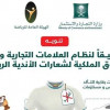 الهيئة العامة للرياضة تطلق حملتها لحماية شعارات الأندية الرياضية