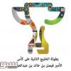 اللجنة المنظمة لبطولة الخليج الثانية تعقد اجتماعها الاول