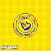 رابطة لاعبي النصر القدامى تدعم ناديها في بيانه ضد لجنة توثيق البطولات