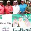 المنتخبين السعودي والبحريني شاركا في بطولة اليوم الوطني للجولف
