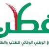 رابطة دوري المحترفين توقع غداً اتفاقية شراكة مع البرنامج الوقائي الوطني (فطن)