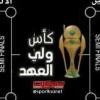 الاتحاد السعودي يقرر مواعيد دور ربع نهائي كأس ولي العهد