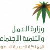 منتدى الحوار الاجتماعي الثامن يبحث سبل الاستقرار الوظيفي للسعوديين في منشآت القطاع الخاص
