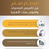 """""""العمل والتنمية الاجتماعية"""": فوائد متعددة للأفراد والقطاع الخاص عند تأسيس جمعيات ومؤسسات أهلية متنوع"""