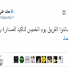 باعشن يوجه رسالة لجمهور الاتحاد قبل لقاء الباطن