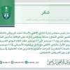 ادارة الاهلي تقدم شكرها لإدارة التعاون لتعاونها وقبول الطلب
