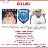 ادارة القادسية تهنيء ادارة النهضة