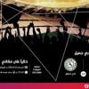 """""""مكاني"""" تطرح تذاكر لقاء الاتحاد و الاتفاق"""