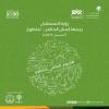 """""""العمل والتنمية الاجتماعية"""" تستعد لإطلاق استراتيجية أعمال التطوع في تظاهرة تشهدها مناطق المملكة"""