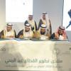 """""""هدف"""" يبرم اتفاقية لدعم وتطوير الموارد البشرية في الجمعيات واللجان الأهلية"""