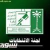 لجنة إنتخابات إتحاد القدم : تمديد قوائم المرشحين المعمر و أبو عظمة حتى منتصف ديسمبر