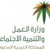 """وزارة العمل والتنمية الاجتماعية تعلن عن إعادة جدولة إطلاق برنامج """"نطاقات الموزون"""""""