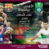 برشلونة بكامل نجومه يصل قطر والـ MSN  لمدة 45 دقيقة امام الاهلي