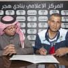 هجر يوقع العقد الرسمي مع المدرب التونسي جمال بلهادي