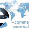 """الرياض تحتضن """"معرض التجارة الإلكترونية"""".. أبريل المقبل"""