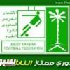 الجولة 13 من دوري الناشئين : النصر يواصل صدارته بنقاط هجر