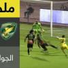 أهداف لقاء الخليج و القادسية – دوري جميل