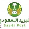 البريد السعودي راعياً ذهبيًا لمعرض التجارة الإلكترونية