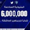 الهلال يتزعم تويتر ويحتفل بـ المليونية السادسة