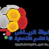اللجنة الفنية تجتمع لوضع آليه لتطبيق شروط بطولة الرياض لكرة القدم التفاعلية