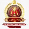 بطولة شهداء الواجب تنطلق الخميس بالشبحة