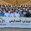 بالصور «الهيئة العامة للرياضة» تطلق برنامج تحدي المدارس بتعليم الاحساء