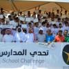 """اختتام المرحلة الثانية من فعاليات برنامج """"تحدي المدارس"""" بالأحساء"""
