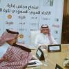 حفل تدشين هوية الاتحاد السعودي لكرة القدم .. الأحد