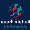 غدا.. سحب قرعة البطولة العربية لكرة القدم