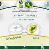 السنيد يفتتح بطولات نادي الخليج على كأس مكتب الهيئة العامة للرياضة