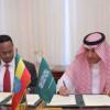 الغفيص يوقع اتفاقية مع وزير العمل الإثيوبي لاستقدام العمالة المنزلية المدربة واللائقة طبياً والمعتمدة
