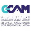 هيئة الاعلام المرئي والمسموع توضح حقيقة مسمى المدينة الاعلامية السعودية