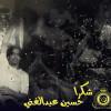 فيصل بن تركي لحسين عبد الغني: شكرا لك على سنوات الوفاء