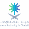 الهيئة العامة للإحصاء : ارتفاع الصادرات وانخفاض الواردات السلعية للمملكة العربية السعودية في الربع الأول 2017