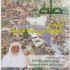 اسرة المشيقح تصدر العدد ال 13 من مجلة صلة