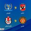 البطولة العربية:الاهلي من جديد أمام الفيصلي..مواجهة مغربية تونسية