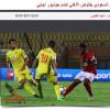 الاتفاق يستهدف مهاجم الأهلي المصري
