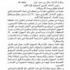 إدارة الشباب لـ عزّت : انتم شركاء في الفساد والتستر على المفسد في قضية العويس