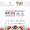 سوق عكاظ يطلق مسابقة جامعة الطائف للمشاريع الريادية