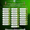 قائمة المنتخب السعودي لمواجهتي الامارات و اليابان ضمن منافسات التصفيات الآسيوية لكأس العالم