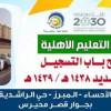 مدارس افاق التعليم الاهلية بالمبرز تعلن التسجيل للطلاب للعام الدراسي الجديد